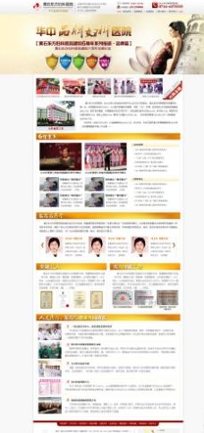 妇科医院品牌专题图片