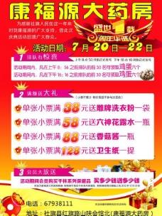 康福源彩页图片
