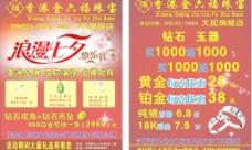 金六福珠宝海报图片