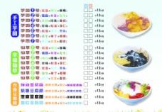 价格单 价格牌 水果捞价格单图片