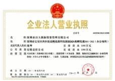 机构代码 营业执照 税务登记证图片