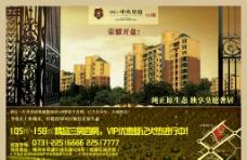 房产广告海报图片