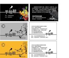 PVC卡 名片 手绘鞋 鞋店图片