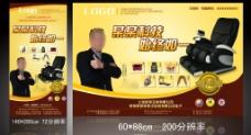 保健产品海报图片