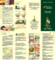 橄榄油折页图片