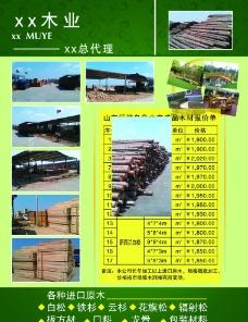 木业宣传单图片