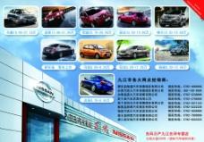 东风日产宣传单页图片