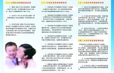 计划生育传册图片