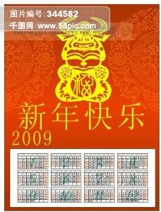 年历 日历
