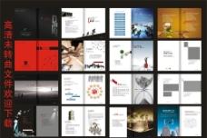 营销画册图片