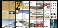 涉外矿业画册图片