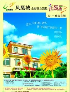 凤凰城房产图片