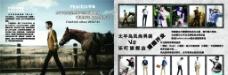 太平鸟宣传单 (左边图片合层)