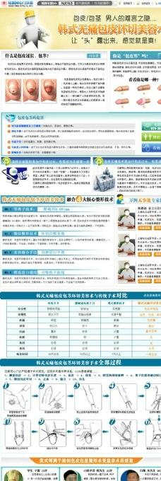 创意绿色油漆网页psd模板_网页界面模板_ui界面设计