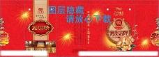 五洲国宴 富贵吉祥图片