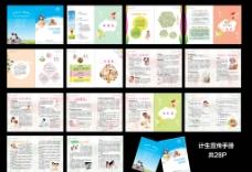 人口与计划生育宣传手册图片