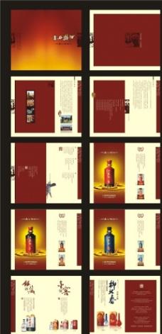 西凤酒宣传画册图片