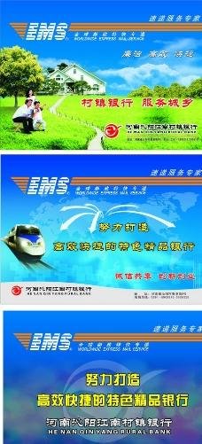EMS邮政图片