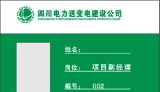 四川电力PVC岗位牌图片
