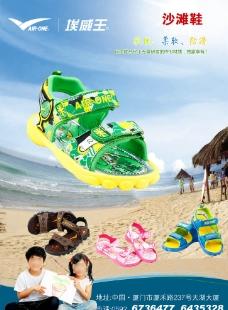 夏季儿童凉鞋海报图片