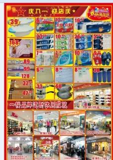 超市店庆 八一DM海报图片