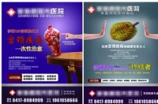 宫颈广告图片