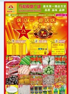 超市7周年店庆 八一建军节封面图片