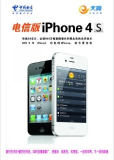 中国电信版iphone图片