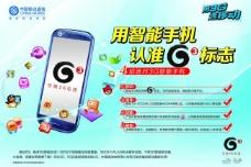 用智能手机认准g3标志图片