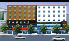 快捷酒店图片