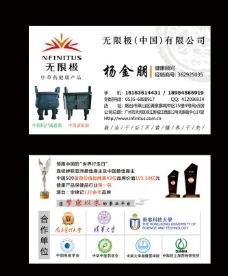 无限极图片名片中国平面v图片史色彩风格图片