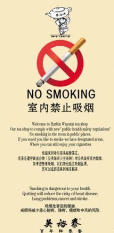 禁止吸烟 广告图片