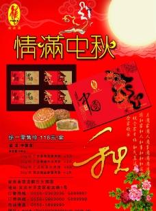 中秋月饼宣传单页图片