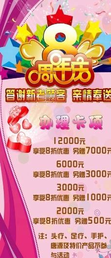 美容院8周年店庆展架图片
