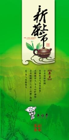 茶叶广告 宣传展板图片