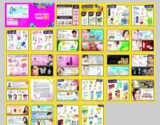 化妆品(部分位图组成)图片