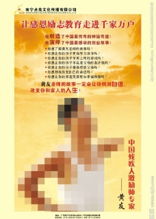 公司海报图片