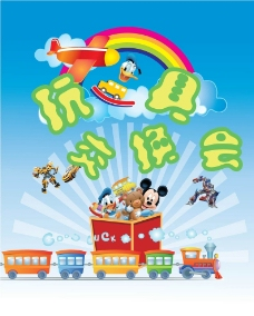 玩具交换活动海报图片