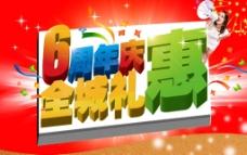 六周年庆 全城礼惠图片