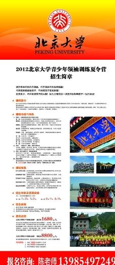 北京大学X展架图片