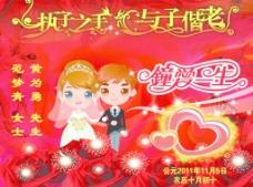 钟爱一生婚庆海报图片