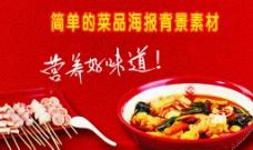 简单的菜品海报背景素材图片