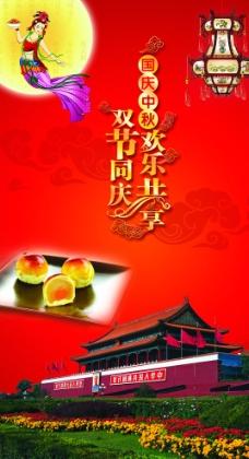 国庆中秋素材图片