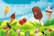 夏日雪糕海报图片