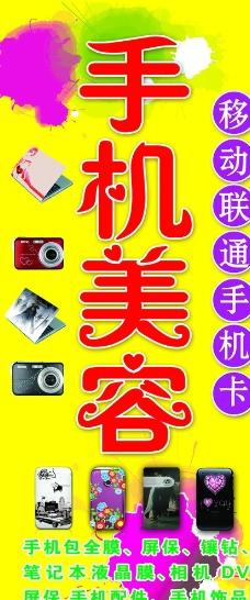 手机美容广告牌图片图片