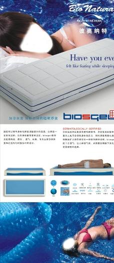 床垫 展架图片