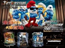 动感5D电影院招商海报