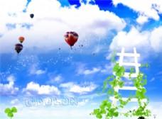 三叶草 天空