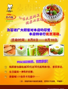 麥香城宣傳單圖片