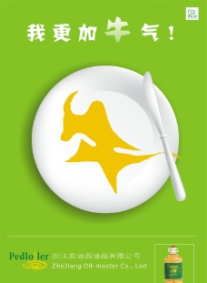 山茶油海報圖片